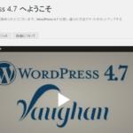 ワードプレスで4.7にバージョンアップし不都合